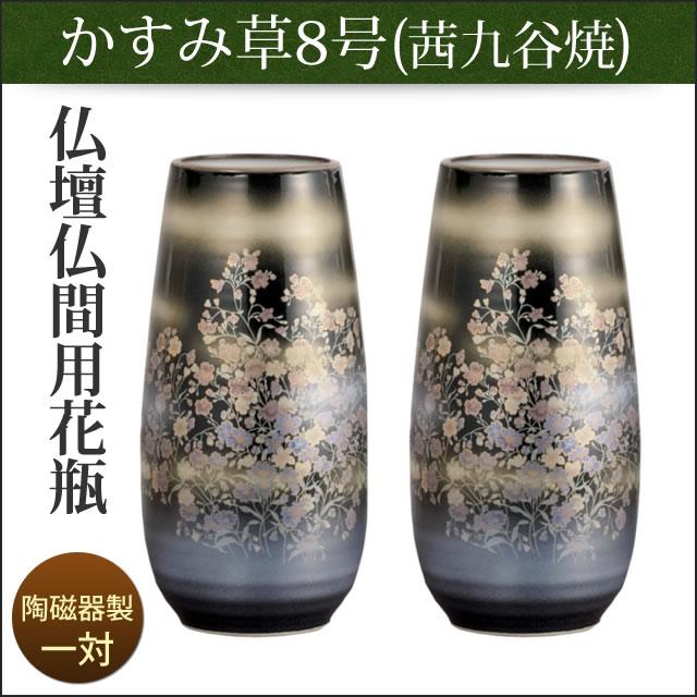 仏壇用花瓶|仏間用花瓶 かすみ草8号(一対)