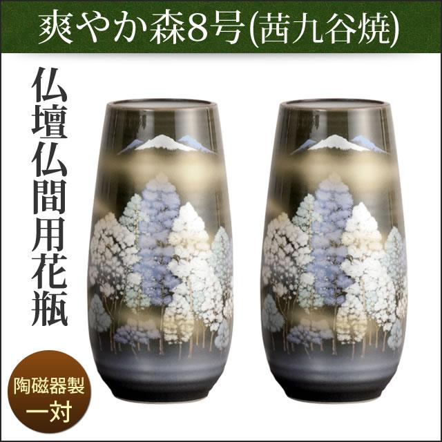 仏壇用花瓶|仏間用花瓶 爽やか森8号(一対)