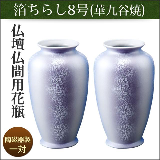 箔ちらし8号(一対) 仏壇用花瓶|仏間用花瓶 仏壇 花瓶