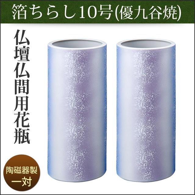 箔ちらし10号(一対) 仏壇用花瓶|仏間用花瓶 仏壇 花瓶