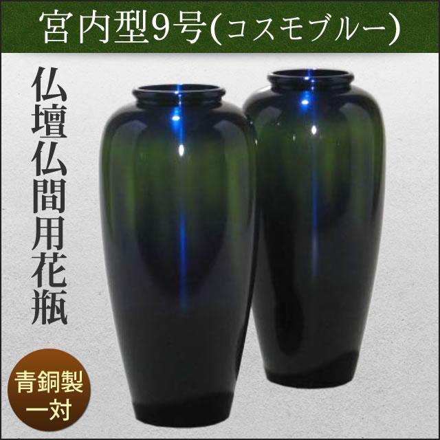 仏具 花立 花瓶 【 宮内型コスモブルー 9号 一対 】
