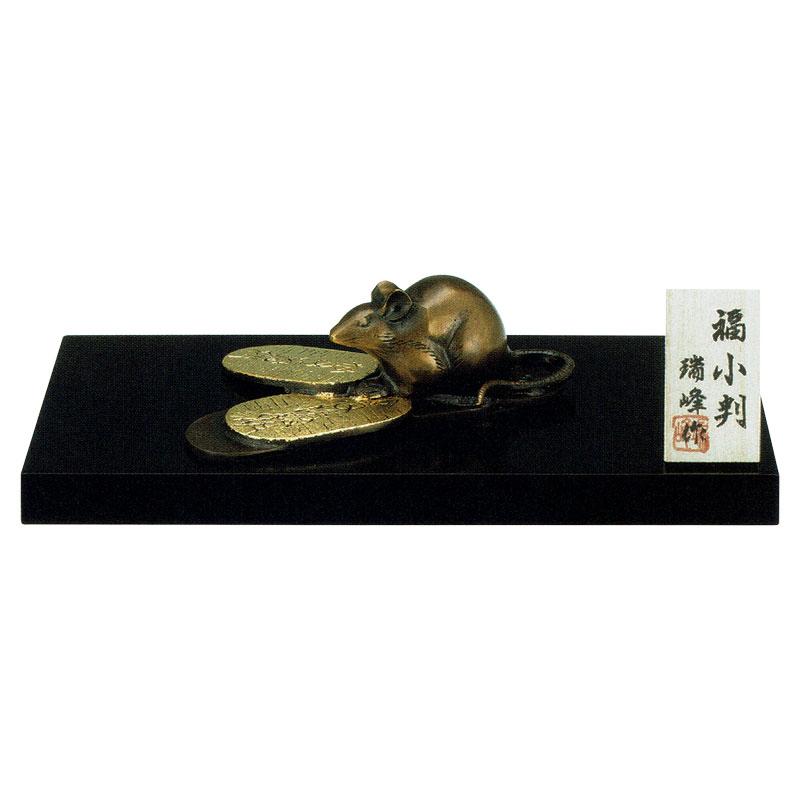 干支置物 子 ね 鼠 ねずみ 青銅製 瑞峰作 福小判(ふくこばん) スーパーSALE ポイント2倍 クーポン付