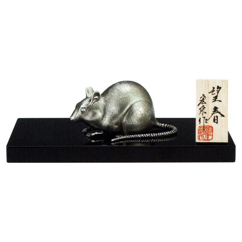 干支置物 子 ね 鼠 ねずみ 蝋型青銅製 佐野宏采作 望春(ぼうしゅん)