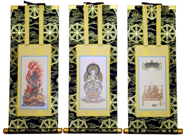 仏壇用掛軸 真言宗 100代 総紋上仕立て