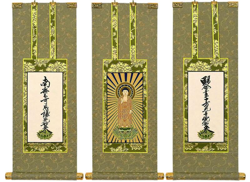 仏壇用掛軸 真宗大谷派 豆代 手書上仕立て