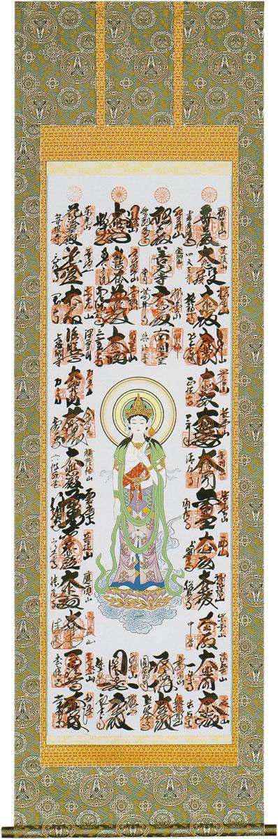 仏間用掛軸|仏画掛軸 西国三十三ヶ所巡拝御宝印譜