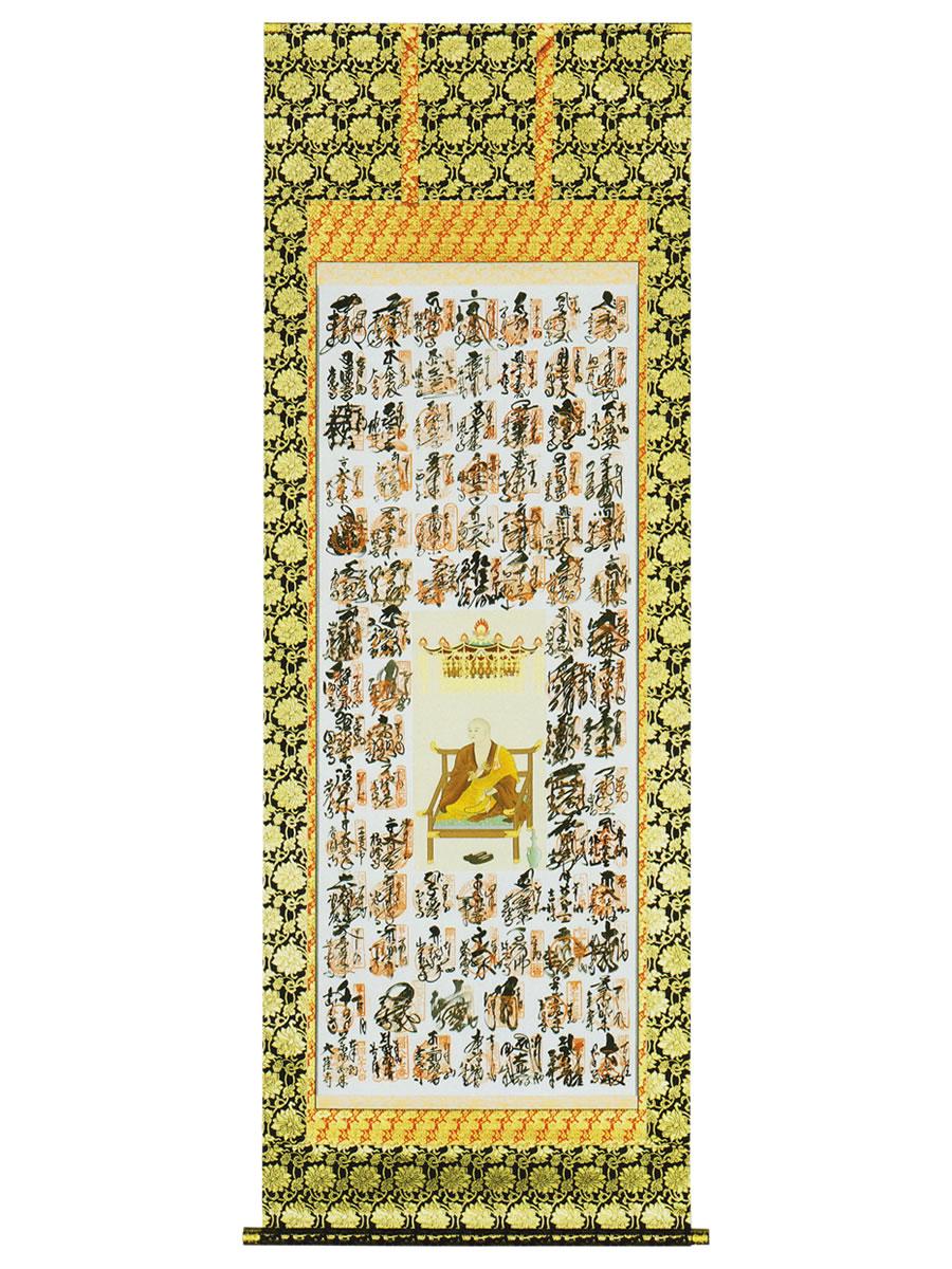 仏間用掛軸|仏画掛軸 四国八十八ヶ所巡拝御宝印譜