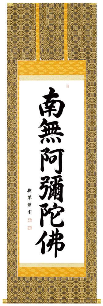 名号掛軸 六字名号 南無阿弥陀仏(肉筆)
