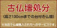 古仏壇処分サービス対象仏壇:高さ130cmまでの台付き型仏壇
