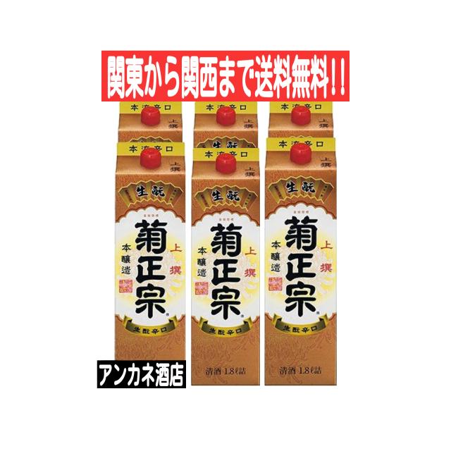 国内送料無料 菊正宗 上撰 本醸造 本物 1.8L パック 辛口 6本入り 1800ml 1ケース