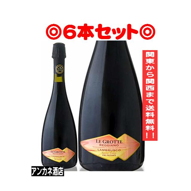 レグロッテ レジャ-ノ ランブルスコ ロッソドルチェ赤の甘口の微発泡ワイン スパ-クリングワイン 8.5% ドウシシャ 超安い 6本 びん 超歓迎された イタリア 750ml