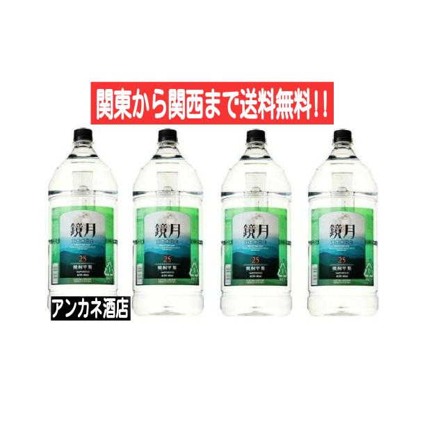 全品最安値に挑戦 サントリー 鏡月グリーン 25度 4L ペットボトル 定価の67%OFF 4本入り 4000ml 1ケース