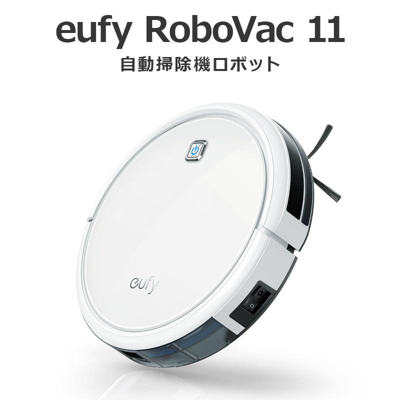 Eufy RoboVac 11 (自動掃除機ロボット) 【3つの清掃モード / 自動充電機能搭載 / 専用リモコン & 充電ステーション付属】