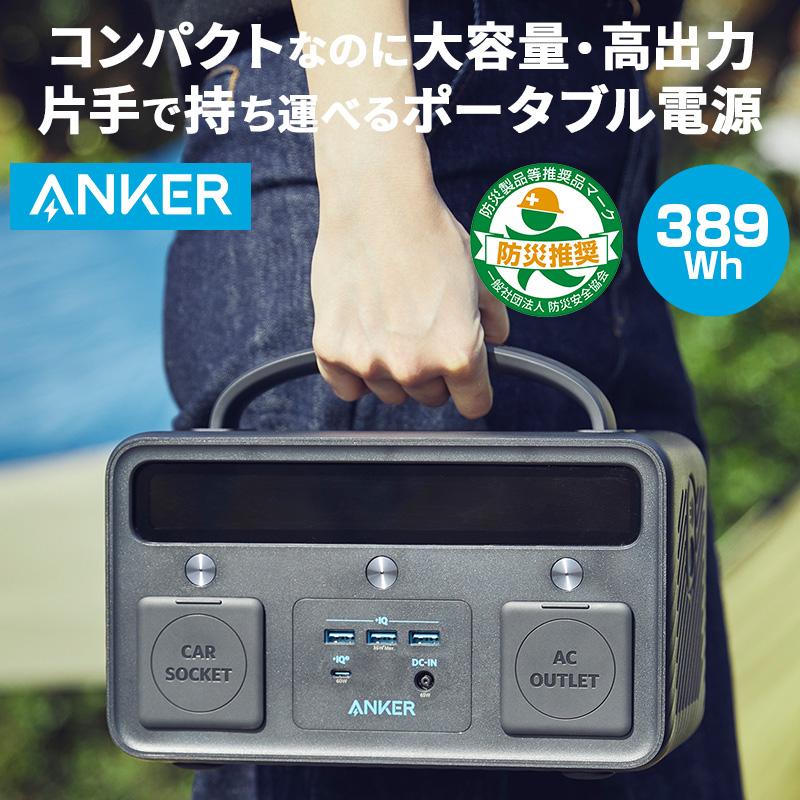 車中泊 ポータブル電源 目玉枠 Anker PowerHouse II 400 108 000mAh 388.8Wh 純正弦波 AC300W PSE認証済 緊急 3.0 搭載 アウトドア 60W入出力 キャンプ 格安 価格でご提供いたします Gen2 PD対応 おしゃれ 非常用電源 PowerIQ