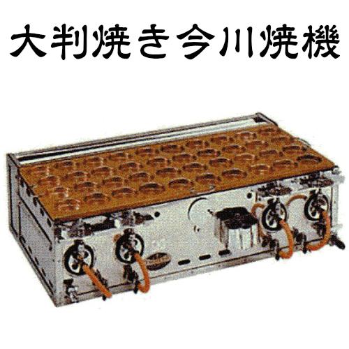 今川焼き大判焼き機 業務用 銅板40穴