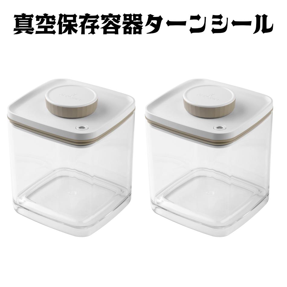 ダイアルを回すだけで簡単に酸化対策ができるストッカー 冷蔵・冷凍可能 手動式 アンコムン セビア後継品 ターンエヌシール Turn-N-Seal 米びつ ANKOMN(アンコムン) 真空保存容器 ターンシール(ターンエヌシール) 2.4L×2個(米約3kg用)