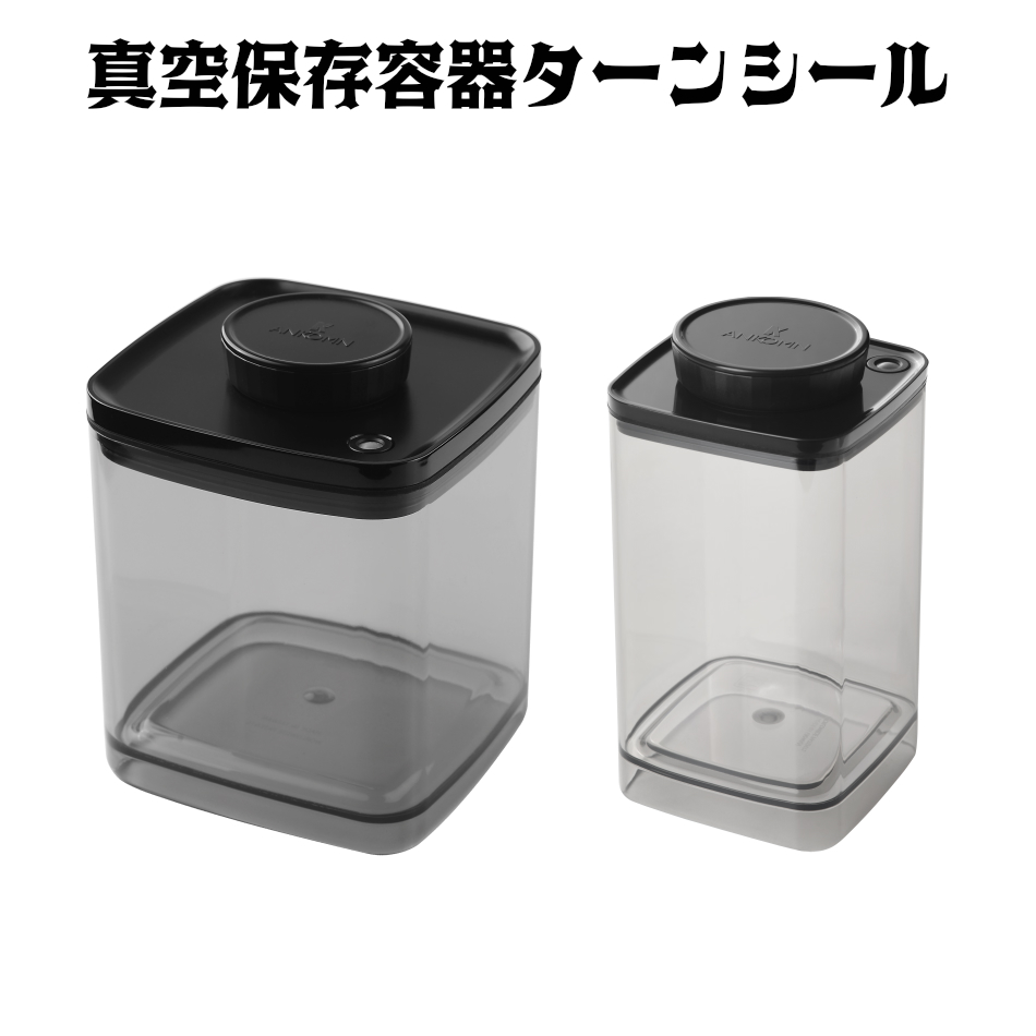 ANKOMN(アンコムン) 真空保存容器 ターンシール(ターンエヌシール) 1.2L、2.4L×各1個:ANKOMNショップ 店