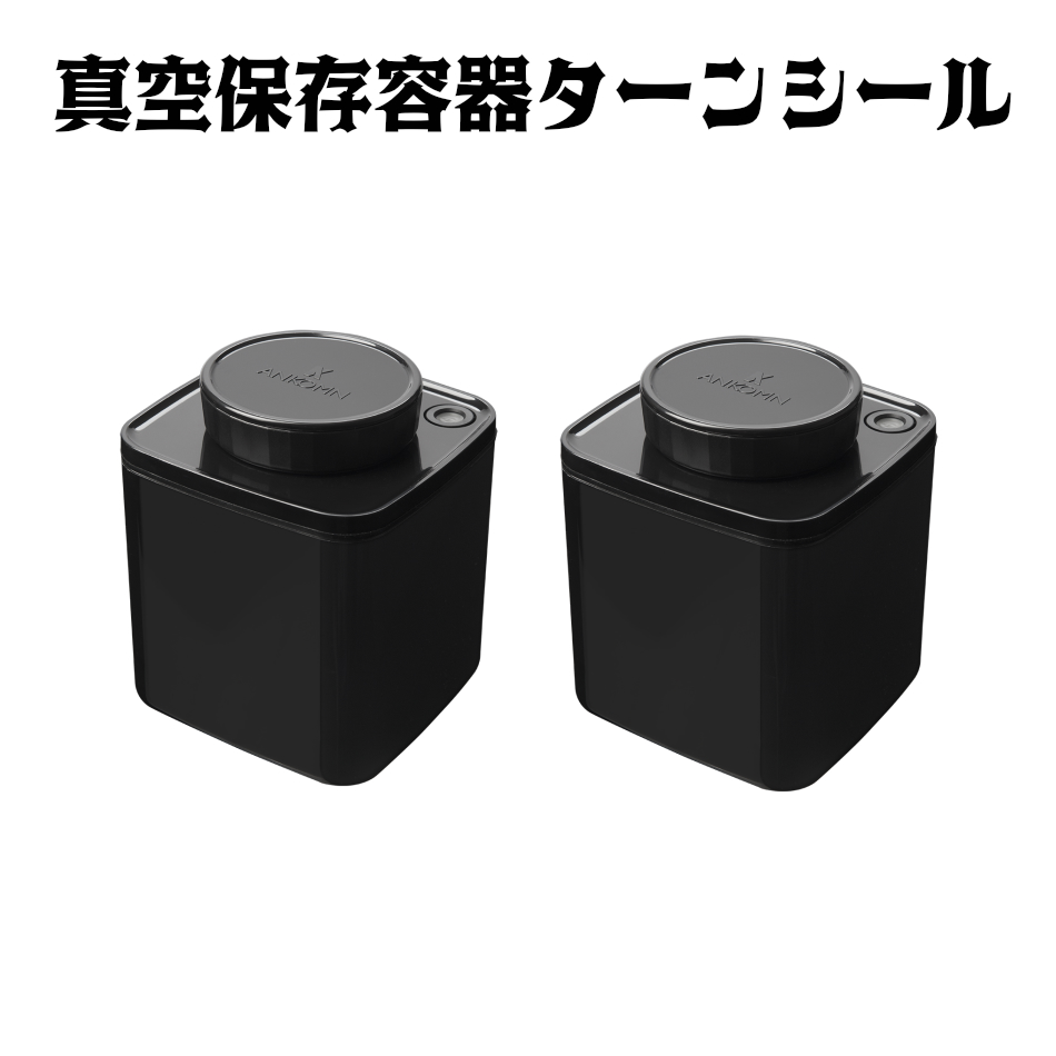 簡単に酸化対策ができるストッカー 冷蔵 冷凍可能 手動式 アンコムン セビア後継品 ターンエヌシール Turn-N-Seal ブラック遮光 UVカット キャニスター ANKOMN 0.6L×2個 コーヒー豆約200g用×2個 黒 真空保存容器 定番から日本未入荷 サイズをリニューアルしました ターンシール 安心の実績 高価 買取 強化中 真空密閉