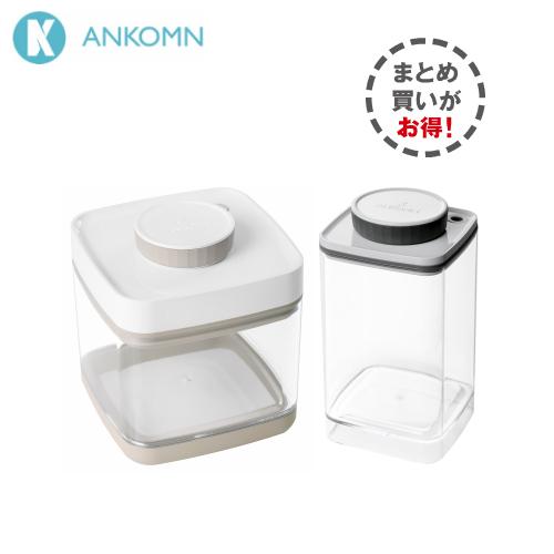 【超お得なセット】真空保存容器セビア1.5L×1個と真空保存容器ターンシール(ターンエヌシール)1.2L×1個のお得なセット【ANKOMN(アンコムン)】真空容器