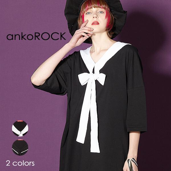 原宿系 ファッション 派手 個性的 衣装 ankoROCK アンコロック ビッグ Tシャツ メンズ カットソー レディース 公式ストア ワンピース セーラー服 ブラック 白 ビッグシルエット ブランド 黒 ホワイト 当店限定販売 ユニセックス 大きいサイズ セーラー 服 半袖