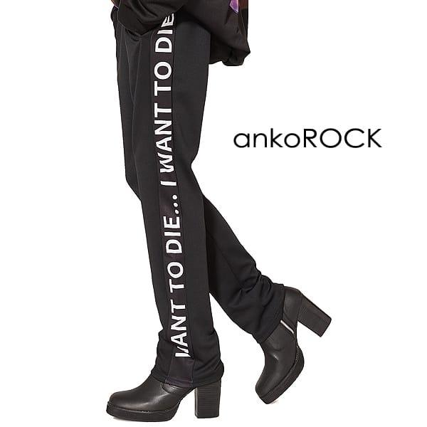 原宿系 ファッション 派手 個性的 衣装 ankoROCK アンコロック スキニー メンズ 超特価 スキニーパンツ レディース 実物 服 黒 イージーパンツ ユニセックス ブランド ブラック スリム ウエストゴム 細身 ロゴ
