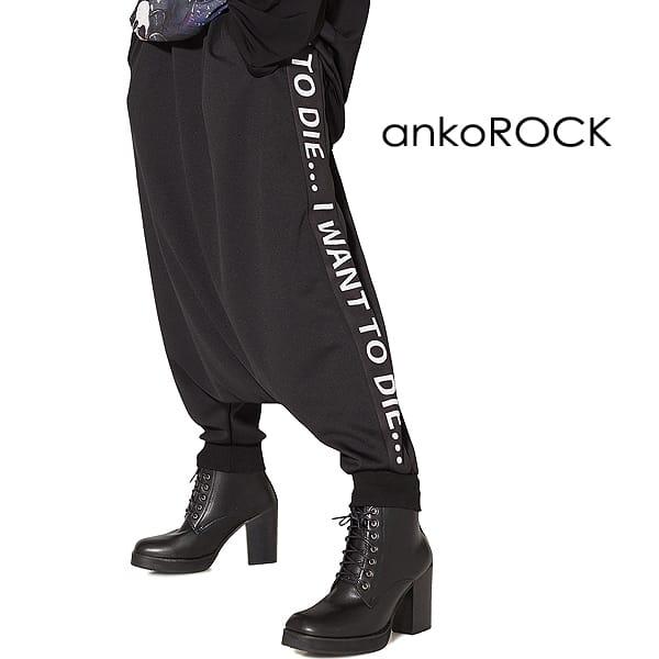 原宿系 2020 新作 ファッション 派手 個性的 衣装 ankoROCK アンコロック サルエルパンツ メンズ レディース 大きいサイズ ロゴ ウエストゴム ルーズシルエット ブラック 服 ゆったり 黒 新作からSALEアイテム等お得な商品 満載 ユニセックス ブランド