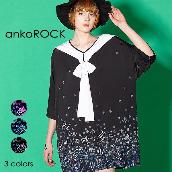 原宿系 ファッション 派手 個性的 衣装 ankoROCK アンコロック ビッグ Tシャツ メンズ カットソー レディース プリント ビッグシルエット 大きいサイズ 服 ギフト ユニセックス 黒 定番 半袖 病みかわいい ワンピース ブランド バラバラ ブラック