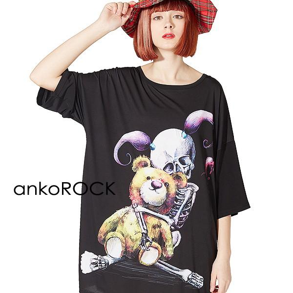 ankoROCK アンコロック ビッグ Tシャツ メンズ カットソー レディース ワンピース ユニセックス 服 ブランド 半袖 大きいサイズ ビッグシルエット 黒 ブラック プリント 骸骨 ドクロ テディベア ぬいぐるみ