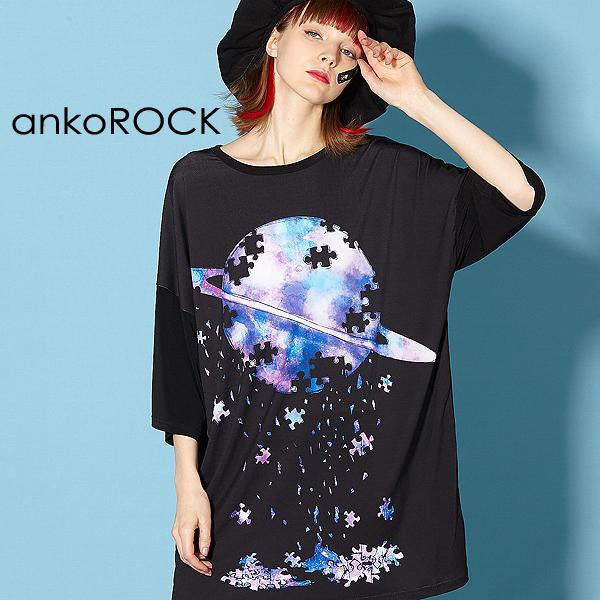 卸直営 原宿系 ファッション 派手 個性的 衣装 ankoROCK アンコロック ビッグ Tシャツ メンズ カットソー レディース ワンピース 服 ユニセックス 土星 半袖 プリント ビッグシルエット 黒 退廃 ブラック 惑星 ブランド 大きいサイズ 超安い