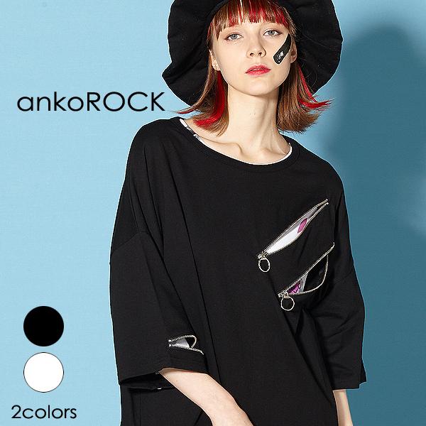 原宿系 ファッション 派手 個性的 衣装 ankoROCK アンコロック ビッグ 値引き Tシャツ メンズ カットソー レディース アシンメトリー 大きいサイズ ブランド ユニセックス ビッグシルエット 黒 上品 半袖 リングジップ ブラック 服 ワンピース