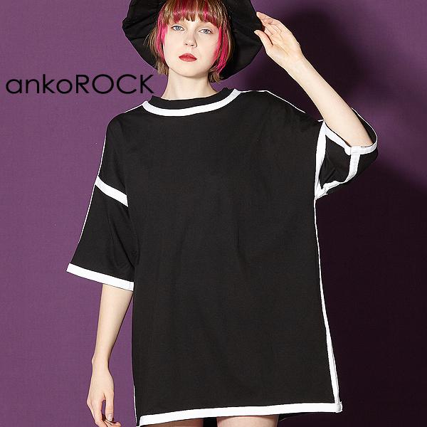 原宿系 ファッション 派手 個性的 衣装 ankoROCK アンコロック ビッグ Tシャツ メンズ カットソー レディース モノクロ ブラック ホワイト 白 大きいサイズ ユニセックス ブランド ビッグシルエット 黒 激安卸販売新品 ワンピース 好評 服 半袖