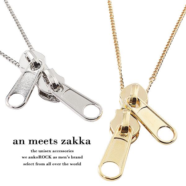 原宿系 ファッション 派手 個性的 現品 衣装 ankoROCK アンコロック ネックレス メンズ レディース シルバー 全2種 雑貨 グッズ オールシーズン ジップ アクセサリー ゴールド 小物 割引も実施中