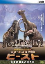 スピード対応 全国送料無料 期間限定 洋画 中古 DVD ウォーキング with 恐竜絶滅後の世界 ビースト レンタル落ち 3