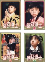 【送料無料】【中古】DVD▼幽幻道士 キョンシーズ(4枚セット)Vol 1、2、3、4▽レンタル落ち 全4巻 ホラー