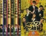 全巻セット【送料無料】【中古】DVD▼ナニワ金融道(6枚セット)▽レンタル落ち