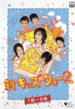 全巻セット【送料無料】【中古】DVD▼新 キッズ・ウォー 2(15枚セット)▽レンタル落ち