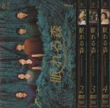 全巻セット【送料無料】【中古】DVD▼眠れる森 A Sleeping Forest(4枚セット)▽レンタル落ち
