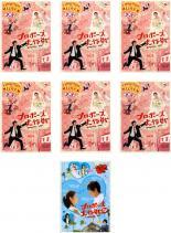 全巻セット【送料無料】【中古】DVD▼プロポーズ大作戦(7枚セット)全6巻+SPスペシャル▽レンタル落ち
