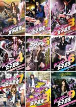 【送料無料】【中古】DVD▼ヤンキー女子高生(9枚セット)1、2、3、4、5、6、7、8、9▽レンタル落ち 全9巻