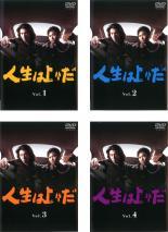 全巻セット【送料無料】【中古】DVD▼人生は上々だ(4枚セット)第1話~最終話▽レンタル落ち