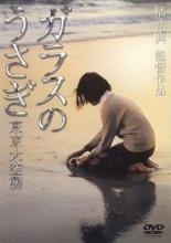 【送料無料】【中古】DVD▼ガラスのうさぎ 東京大空襲▽レンタル落ち