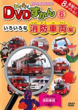 趣味、実用  【中古】DVD▼わくわく DVDずかん 6 いろいろな消防車両編▽レンタル落ち