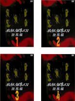 驚きの価格が実現 邦画 売れ筋 藤田まこと 村上弘明 出門英 かとうかずこ ひかる一平 山内としお 白木万理 菅井きん 全巻セット DVD 必殺仕事人V 旋風編 中古 レンタル落ち 第1話~第14話 4枚セット 時代劇 送料無料