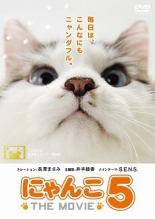 【中古】DVD▼にゃんこ THE MOVIE 5▽レンタル落ち
