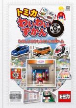 ◆在庫限り◆ 出群 趣味 実用 中古 DVD レンタル落ち たのしいのりものとトミカ博へん トミカわいわいずかん
