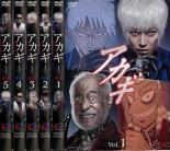 全巻セット【送料無料】【中古】DVD▼アカギ(5枚セット)第1話~最終話▽レンタル落ち
