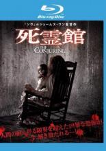 送料無料 Blu ray 死霊館 ブルーレイディスク▽レンタル落ち ホラーD9WEIYH2