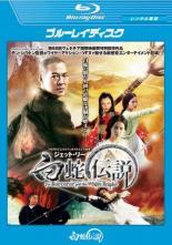 定番 【送料無料】【】Blu-ray▼白蛇伝説 ブルーレイディスク▽レンタル落ち, 日吉村:bb447213 --- ltcpackage.online