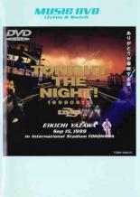 芸能人愛用 【送料無料】【】DVD▼TONIGHT THE NIGHT! ありがとうが爆発する夜 2枚組, 大野原町 1eb683ea
