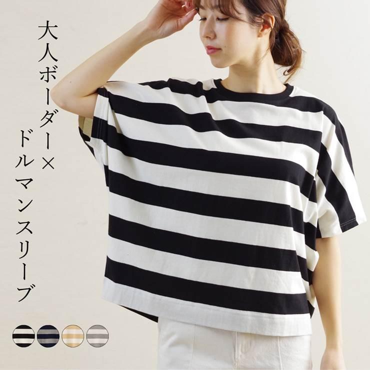 Tシャツ 半袖 レディース ファッション 春 夏 30代 プチプラ ボーダー 40代 20代 ショップ ゆったり 限定特価 綿100 ドルマン